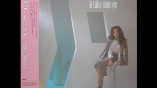 Download Lagu Love Trip - Takako Mamiya [ 間宮貴子 ] - 1982 - Full Album Gratis STAFABAND