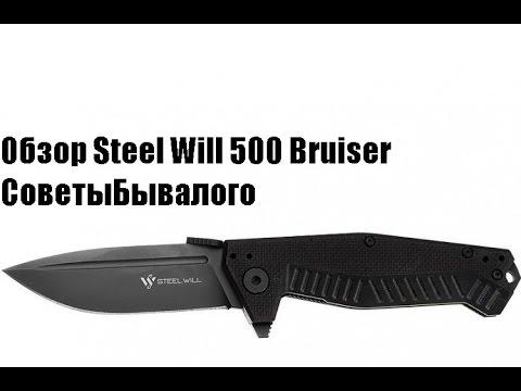 Обзор ножа №1  Steel Will 500 Bruiser.VLGavto