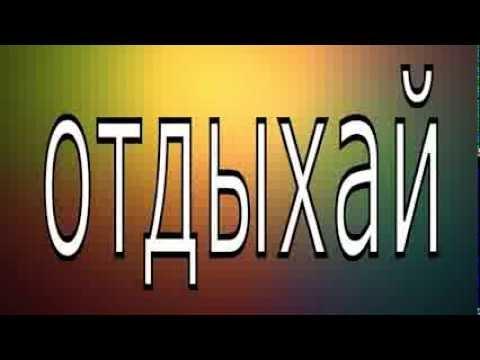 Илья Орлов - Песенка про насморк