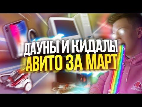 ДАУНЫ АВИТО – ПК НА WINDOWS 13, IPHONE X ЗА 15 ТЫСЯЧ, ОБМЕН ПК НА ПЫЛЕСОС