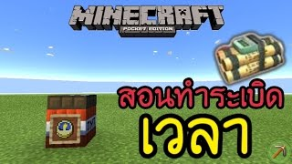 [สอน] วิธีทำระเบิด เวลา! [ Minecraft Pe ] 0.15.3