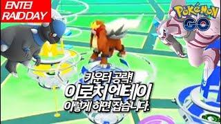 [포켓몬고]이로치 앤테이 이렇게 하면 잡는다![Pokémon Go][포켓몬GO]