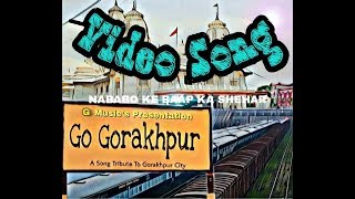 Go gorakhpur /video song /a song tribute to gorakhpur city/Gaurav Singh/official video