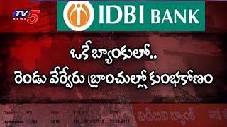 ఐడీబీఐలో భారీ కుంభకోణం!   IDBI Bank Scam