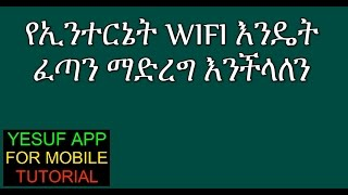 How to make our mobile internet faster [Amharic]