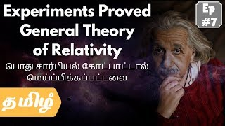 The Theories of Einstein ஐன்ஸ்டீன் கோட்பாடுகள் | Ep 07 - Exp. Proved General Theory of Relativity