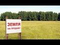 Осторожно! В Крыму кидают на землю. Черный список земель в Севастополе