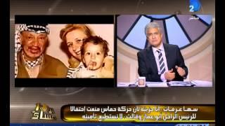 برنامج العاشرة مساء|سها عرفات تبكى دما على عدم إحياء ذكرى الزعيم الراحل وابنته زهوة تصاب بحزن شديد