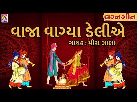 Vaja Vagya -By Meera Nayak||Umaroth Vache Khajuri ||Gujarati Lagna Geet ||Latest Gujarati Lagna Geet
