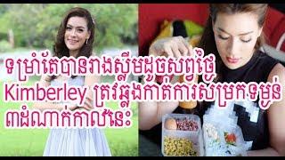 Kimberley                                                              Cambodia Daily24