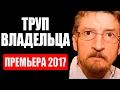 Премьера 2017 Труп владельца детектив 2017 1 серия mp3