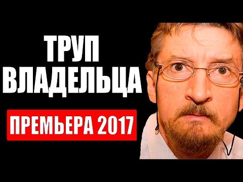 Премьера 2017 Труп владельца, детектив 2017, 1 серия