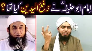 Kia Imam Abu Hanifah رحمہ اللہ bhi RAFA-ul-YADAIN kertay thay ??? (By Engineer Muhammad Ali Mirza)