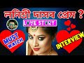 Goregeous Actress Lonishri Das Real life 💖Love Story,Marrige,first love etc? Interview with Bhukhan