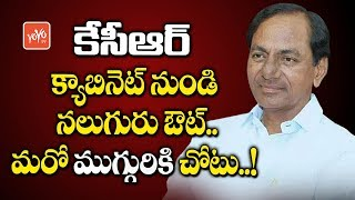 CM KCR Cabinat Expansion Soon | KTR | Harish Rao | Kadiyam Srihari | TRS Party