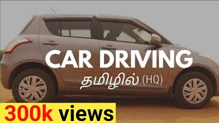 How to drive a car in tamil(தமிழில்)?