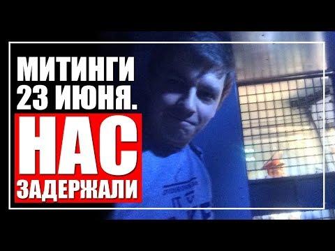 """Митинги ДВК 23 июня. Нас задержали. """"Репортаж"""" из УВД"""