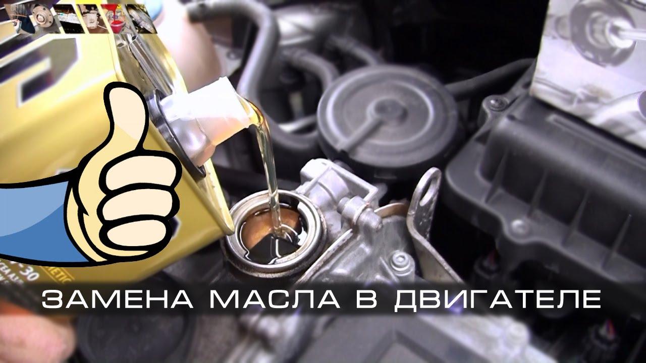 Своими руками замена масло в двигатели