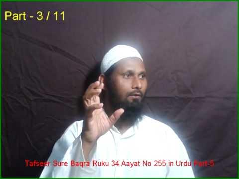 Ayatul Kursi   Allahu La Ilal Illa Hu ki Tashreeh Part 3
