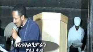 Islam vs Ethiopian Orthodox Tewahedo  ታላቁ ፍጥጫ part 2