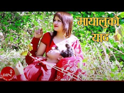 Mayalu ko yaad pani by Pramod Kharel