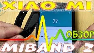 Xiaomi Miband 2 - Обзор умного браслета