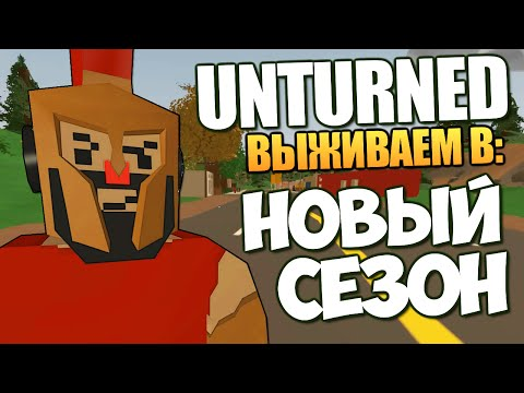Unturned - Новый Сезон Выживания! #39