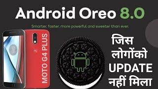 Moto G4 plus Android Oreo update important information 2019 don't miss