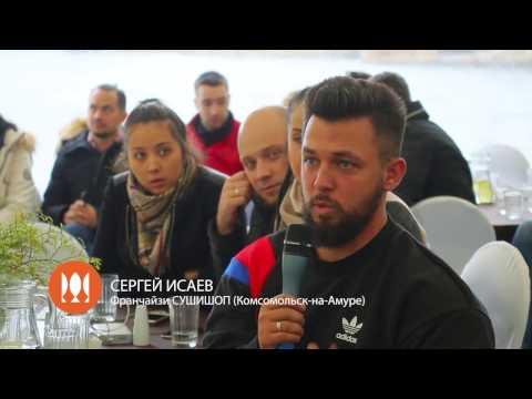 II Саммит франчайзи СУШИШОП