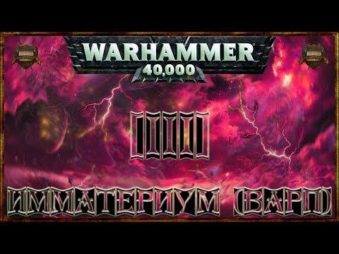 [Warhammer 40000 - 3] О Вселенной: Имматериум (Варп)
