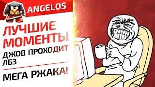 ЛУЧШИЕ МОМЕНТЫ- ДЖОВ ПРОХОДИТ ЛБЗ. МЕГА РЖАКА!!! АНГЕЛОС И ДЕЗЕРТОД УМИРАЮТ СО СМЕХУ!!!