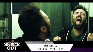 Knock Out - Μια Φωτιά | Mia Fotia - Official Videoclip