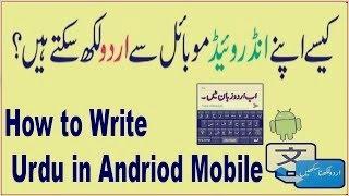 """How to type Urdu (language) in android mobile """"URDU"""" type Urdu in Facebook & sms"""