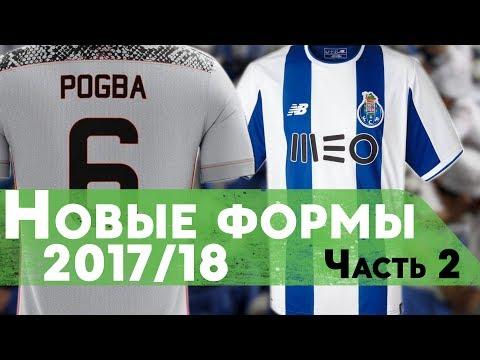 Новые формы 17/18 - Бавария, МЮ, Реал, Ювентус и Ко