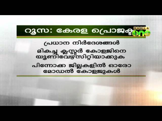 Kerala to submit proposal to RUSA today