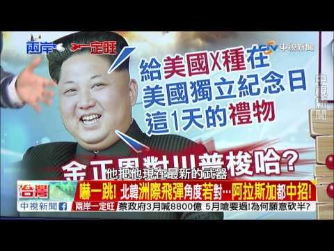 七月四日誕生?!北韓成功射飛彈…美國沒招阻止?part1│了解與互信 兩岸一定旺 20170705