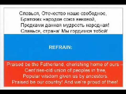 soviet national anthem lyrics pdf