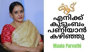 How to develop family relationships- Malayalam Self Development video - Maala Parvathi