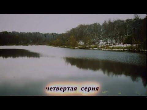 ЖЕНА ИЗ СЕЛА Русские мелодрамы 720hd #4 часть