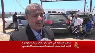 مرافق حكومية تعود للعمل في عدن