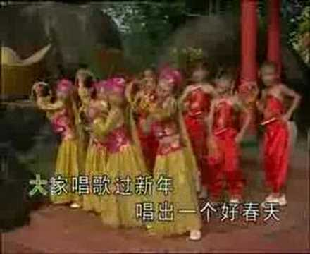chinese new years song