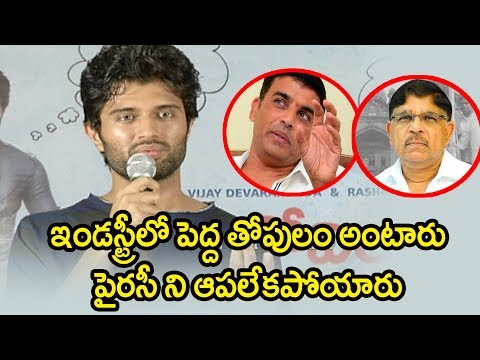 Vijay Devarakonda Shocking Comments on Top Producers | Dil Raju | Allu Arvind