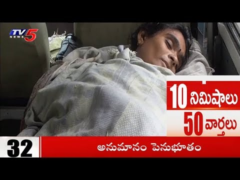 10 Minutes 50 News | 21st August 2018 | TV5 News