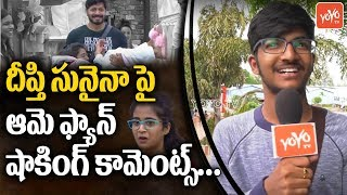 Deepthi Sunaina Fan Present Reaction on Bigg Boss Telugu Season 2 | Nani | Koushal Issue