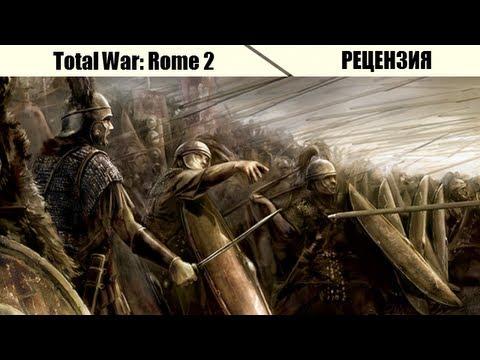 Рецензия. Total War: Rome 2