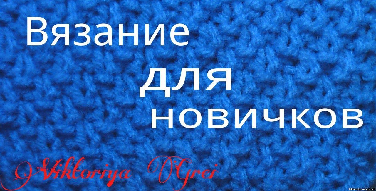 Вязанье для новичков