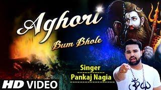 Aghori Bum Bhole I Shiv Bhajan I PANKAJ NAGIA I Fu