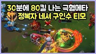 [항심] 30분 80킬 나는 극혐메타. 정복자, 네셔 구인수 티모. TeeMo vs Fiora