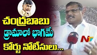Botsa Satyanarayana Face to Face | Comments On CM Chandrababu Naidu | NTV