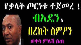 Ethiopia : የቃላት ጦርነቱ ተጀመረ ! ብአዴን ለ በረከት ስምዖን ወቀሳ ምላሽ ሰጠ